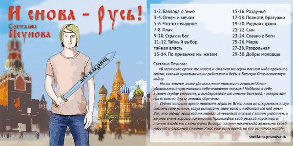 Альбом «И снова – Русь!»